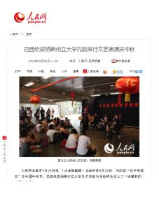 Festa do meio outono - matéria em site chinês